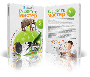 Evernote-мастер